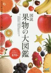 図説果物の大図鑑 注目の新品種や人気ブランド、懐かしの品種まで870種類を紹介! [本]