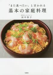 「また食べたい」と言われる基本の家庭料理 [本]