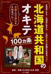 北海道共和国のオキテ100カ条 赤飯には甘納豆を入れるべし! 北海道人なら!北海道に来たら!このオキテを知らなきゃソン! [本]