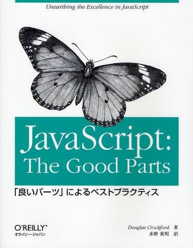 JavaScript:The Good Parts 「良いパーツ」によるベストプラクティス [本]