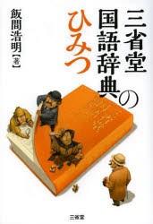 三省堂国語辞典のひみつ [本]