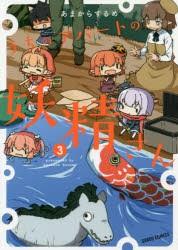 うちのアパートの妖精さん 3 [本]