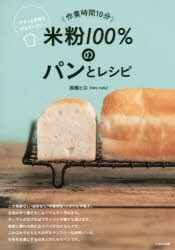 作業時間10分米粉100%のパンとレシピ サクッと手作りグルテンフリー [本]