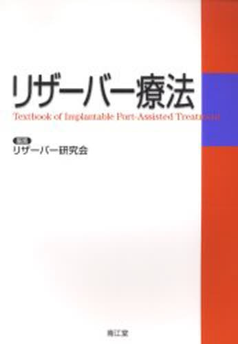 [送料無料] リザーバー療法 Textbook of implantable port‐assisted treatment [本]