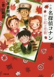 小説名探偵コナンから紅の恋歌(ラブレター) [本]