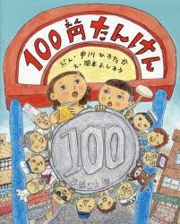 100円たんけん [本]