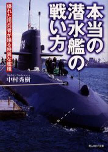 本当の潜水艦の戦い方 優れた用兵者が操る特異な艦種 [本]