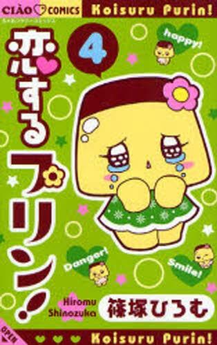 恋するプリン! 4 [コミック]