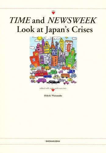 アメリカ2大週刊誌に見る日本の危機 [本]
