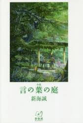 小説言の葉の庭 [本]