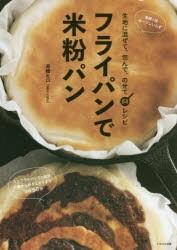 フライパンで米粉パン 生地に混ぜて、包んで、のせて64レシピ [本]