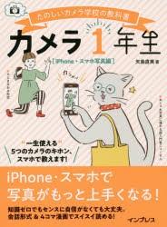 カメラ1年生 iPhone・スマホ写真編 [本]