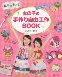 超キラキラ!女の子の手作り自由工作BOOK [本]