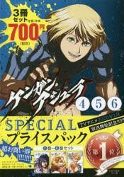 ケンガンアシュラ 4〜6巻 SPECIA [コミック]