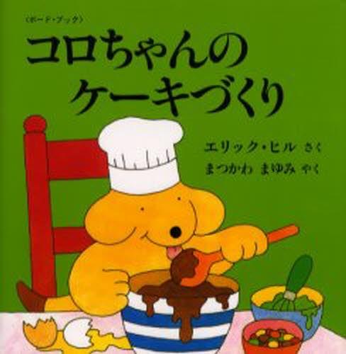 コロちゃんのケーキづくり ボード・ブック [本]
