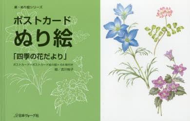 ポストカードぬり絵「四季の花だより」 ポストカード+ポストカードぬり絵=64枚付き [本]