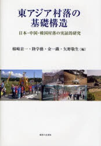 [送料無料] 東アジア村落の基礎構造 日本・中国・韓国村落の実証的研究 [本]