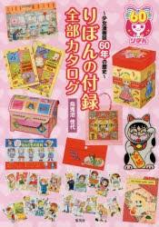 りぼんの付録全部カタログ 少女漫画誌60年の歴史 [本]