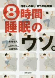 8時間睡眠のウソ。 日本人の眠り、8つの新常識 [本]