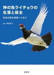 [送料無料] 神の鳥ライチョウの生態と保全 日本の宝を未来へつなぐ [本]