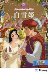 白雪姫 2〜4歳向け [ムック]