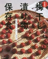 梅干し漬け物保存食 大切に伝えたい、おいしい手作り [本]