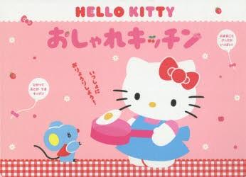 HELLO KITTY おしゃれキッチン [その他]