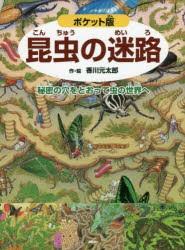 昆虫の迷路 秘密の穴をとおって虫の世界へ [本]
