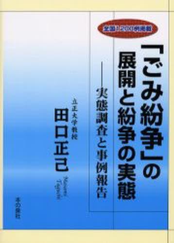 「ごみ紛争」の展開と紛争の実態 実態調査と事例報告 [本]