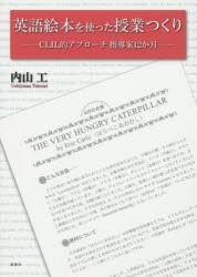 英語絵本を使った授業つくり CLIL的アプローチ指導案12か月 [本]