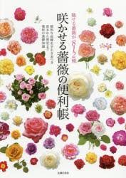 咲かせる薔薇の便利帳 魅せる薔薇が812種 便利な品種名早引き表つき 苗木から剪定まで栽培の基礎知識 [本]