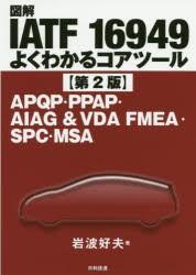 図解IATF 16949よくわかるコアツール APQP・PPAP・AIAG & VDA FMEA・SPC・MSA [本]