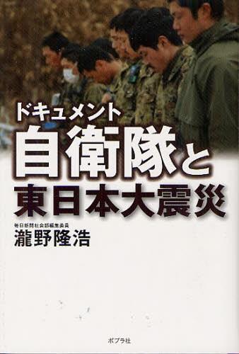 ドキュメント自衛隊と東日本大震災 [本]
