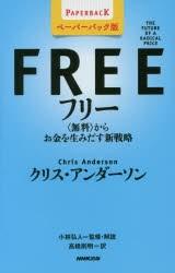 フリー 〈無料〉からお金を生みだす新戦略 ペーパーバック版 [本]