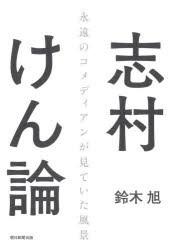 志村けん論 [本]