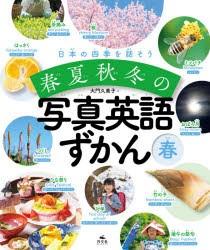日本の四季を話そう春夏秋冬の写真英語ずかん 春 [本]
