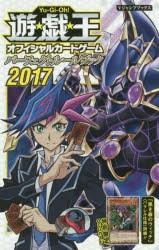遊☆戯☆王オフィシャルカードゲームパーフェクトルールブック 2017 [本]