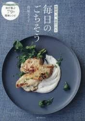 発酵食、豆、雑穀で作る毎日のごちそう ヘルシーでも大満足体が喜ぶ79の簡単レシピ [本]