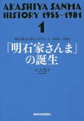 明石家さんまヒストリー 1 [本]