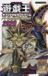 遊☆戯☆王オフィシャルカードゲームパーフェクトルールブック 2020 [本]