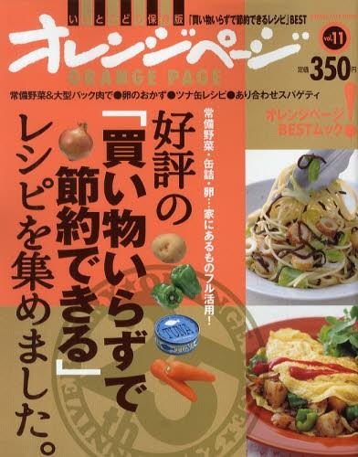 好評の「買い物いらずで節約できる」レシピを集めました。 常備野菜・缶詰・卵…家にあるものフル活用! [ムック]