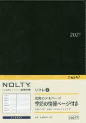 NOLTY リフレ3 [ブラック]