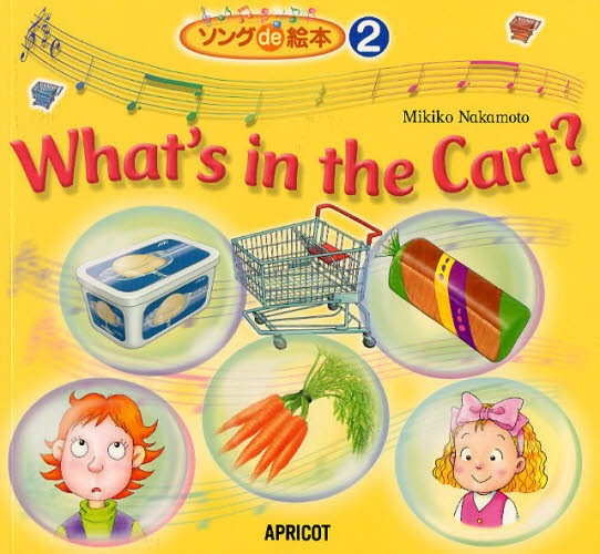 What's in the Cart? [本]