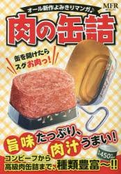 肉の缶詰 [コミック]