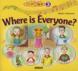 Where is Everyone? [本]