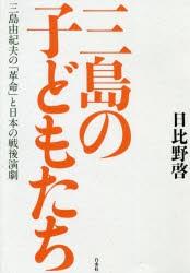 三島の子どもたち 三島由紀夫の「革命」と日本の戦後演劇 [本]