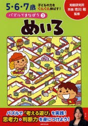 パズルでまなぼう 3 [本]