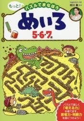 もっと!パズルでまなぼうめいろ5・6・7歳 [本]