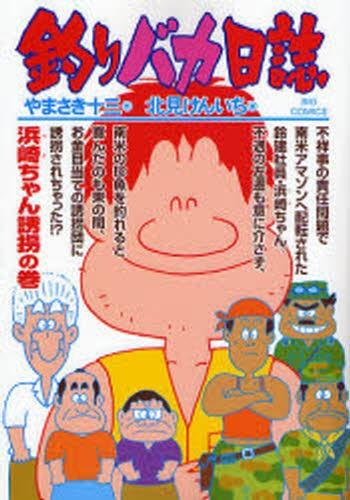 釣りバカ日誌 68 [コミック]