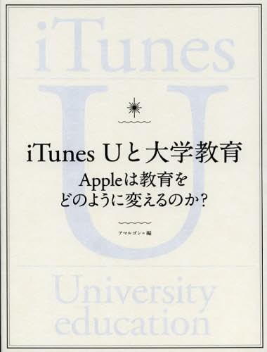 iTunes Uと大学教育 Appleは教育をどのように変えるのか? [本]
